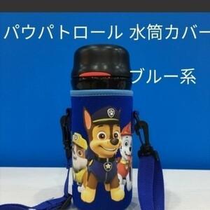 パウパトロール 水筒ケース 水筒カバー ブルー系 スカイ チェイス マーシャル ロッキー ズーマ エベレスト ラブル