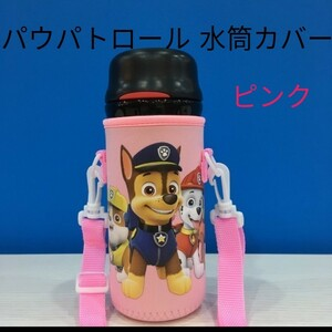 パウパトロール 水筒ケース 水筒カバー ピンク スカイ チェイス マーシャル ロッキー ズーマ エベレスト ラブル