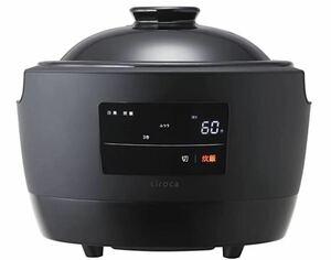 長谷園×siroca 全自動炊飯土鍋 かまどさん電気 SR-E111[3合炊き]