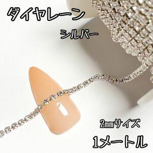ネイルパーツ ダイヤレーン シルバー 2mm デコパーツ ハンドメイド