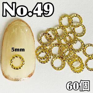 ネイルパーツ ツイット丸カン ゴールド 5mm ネイルスタッズ デコパーツ