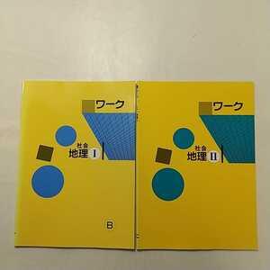 zaa-245♪ワーク地理Ⅰ+Ⅱ2冊セット  中学社会 教育開発出版 非売 学習塾テキスト