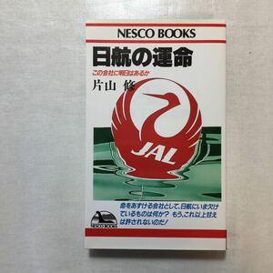 zaa-257♪日航の運命―この会社に明日はあるか (NESCO BOOKS) 新書 1987/4/1 片山 修 (著)