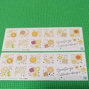 84円切手2シート