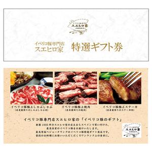 イベリコ豚 お肉のギフト券 1万円 コース 景品 イベント 内祝い 結婚式 お歳暮 お中元 ギフト お祝い お返し 父の日 母の日 誕生日