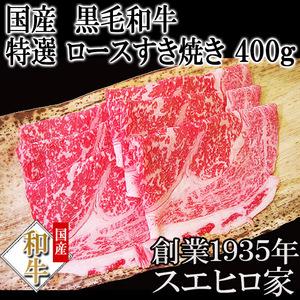 国産 黒毛和牛 特選 ロース すき焼き肉 400g 送料無料 ( A4 A5 食品 すきやき 牛肉 和牛 お肉 ブランド肉 ギフト グルメ 高級 お正月 )