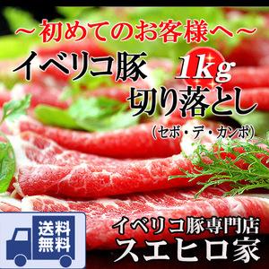 送料無料・訳あり イベリコ豚 切り落とし 1kg (セボ) 豚肉 黒豚 しゃぶしゃぶ わけあり 食品 大量 お得 グルメ ワケアリ 訳アリ お肉