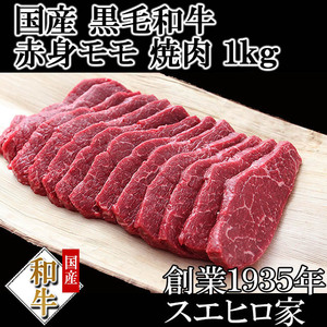 黒毛和牛 赤身 モモ 焼肉 1kg ( 送料無料 もも肉 赤身肉 焼き肉 A4 A5 ギフト お歳暮 お肉 牛肉 最高級 グルメ 食品 お取り寄せ 人気 )