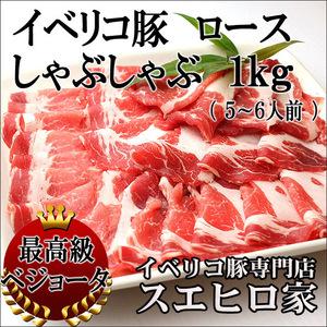 イベリコ豚 ベジョータ ロース しゃぶしゃぶ用 1kg 豚肉 黒豚 豚しゃぶ しゃぶしゃぶ肉 お取り寄せ グルメ お歳暮 ギフト グルメ お肉
