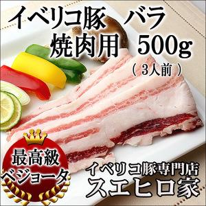 イベリコ豚 バラ カルビ 焼肉用 500g ベジョータ BBQ バラ肉 黒豚 焼き肉 豚肉 バーベキュー お肉 お取り寄せ ギフト対応 高級肉 豚バラ