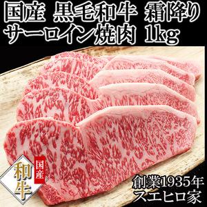 黒毛和牛 霜降り サーロイン 焼肉 1kg 送料無料 ( 焼肉用 焼き肉 国産 バーベキュー 肉 bbq お肉 牛肉 アウトドア お歳暮 ギフト 贈答 )