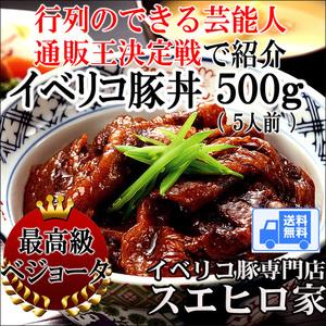 送料無料 イベリコ豚丼 500g 豚丼の具 ご飯のお供 惣菜 おかず 冷凍食品 お弁当 人気 お取り寄せ グルメ お歳暮 お中元 ギフト 食品