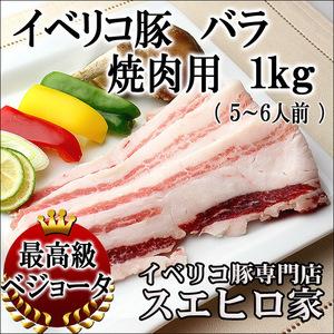 イベリコ豚 バラ カルビ 焼肉用 1kg ベジョータ BBQ バラ肉 黒豚 焼き肉 豚肉 バーベキュー お肉 お取り寄せ ギフト対応 高級肉 豚バラ