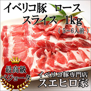 イベリコ豚 ベジョータ ローススライス 1kg すき焼き 鍋料理用 豚肉 高級 ギフト お歳暮 お取り寄せ グルメ 黒豚 お鍋 お肉 食品 贈答