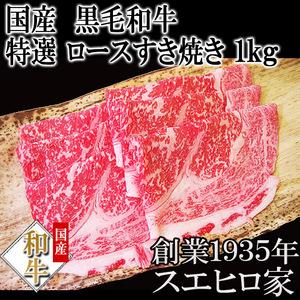 国産 黒毛和牛 特選 ロース すき焼き肉 1kg 送料無料 ( A4 A5 食品 すきやき 牛肉 和牛 お肉 ブランド肉 ギフト グルメ 高級 お歳暮 )