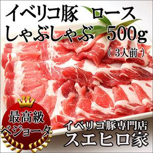 イベリコ豚 ベジョータ ロース しゃぶしゃぶ用 500g 豚肉 黒豚 豚しゃぶ しゃぶしゃぶ肉 お取り寄せ グルメ お歳暮 ギフト グルメ お肉