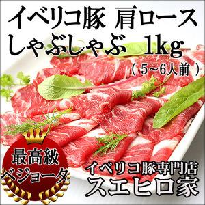 イベリコ豚 肩ロース しゃぶしゃぶ 1kg ベジョータ 豚肉 黒豚 豚しゃぶ しゃぶしゃぶ肉 お取り寄せ グルメ お歳暮 ギフト グルメ お肉