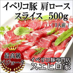 イベリコ豚 ベジョータ 肩ロース スライス すき焼き・鍋料理用 500g 豚肉 お肉 豚肉 お歳暮 ギフト 誕生日 高級 お鍋 水炊き 焼 蒸