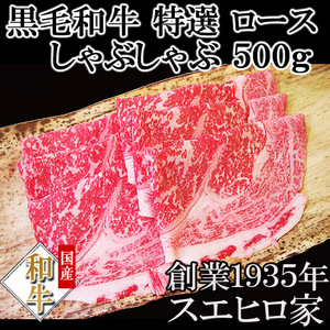 国産 黒毛和牛 特選 ロース すき焼き肉 500g 送料無料 ( A4 A5 食品 すきやき 牛肉 和牛 お肉 ブランド肉 ギフト グルメ 高級 お正月 )