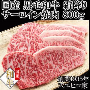 黒毛和牛 霜降り サーロイン 焼肉 800g 送料無料 ( 焼肉用 焼き肉 国産 バーベキュー 肉 bbq お肉 牛肉 アウトドア お歳暮 ギフト 贈答 )