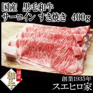 国産 黒毛和牛 霜降り サーロイン すき焼き肉 400g 送料無料 ( A4 A5 食品 すきやき 牛肉 和牛 お肉 ブランド肉 ギフト グルメ 高級 )