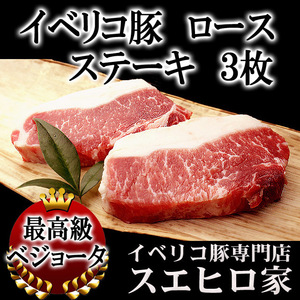 イベリコ豚 ロース ステーキ 3枚×100g ベジョータ とんかつ ステーキ肉 豚肉 黒豚 お取り寄せ グルメ お歳暮 ギフト 食品 高級肉 冷凍