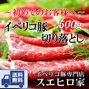 送料無料・訳あり イベリコ豚 切り落とし 500g (セボ) 豚肉 黒豚 しゃぶしゃぶ わけあり 食品 大量 お得 グルメ ワケアリ 訳アリ お肉