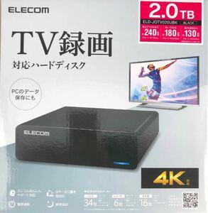 ELECOM ELD-JOTV020UBK 2TB ハードディスク新品未開封