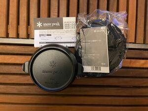 【新品未使用】スノーピーク コロダッチポット、収納ケースセット