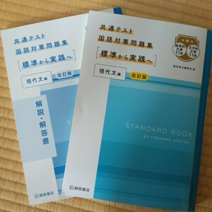 改訂版共通テスト 国語対策問題集 現代文編 桐原書店
