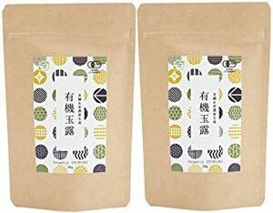 お買い得2袋セット(100g) オーガライフ 有機 玉露茶 100g 鹿児島県産 高級茶葉使用