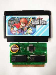 貝獣物語 電池交換済み 動作確認済み ファミコン ソフト レア FC