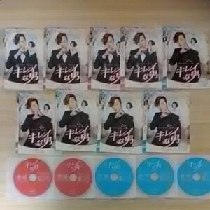 韓国ドラマ(キレイな男)DVD 1巻~9巻.全話.全巻.国内正規.レンタルUP中古品