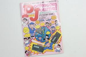 ポケコン・ジャーナル PC-E200/E500 特別号非売品■