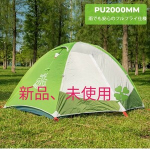 テント キャンプテント ツーリングテント 自立式 2~4人用 防水 通気 簡単設営