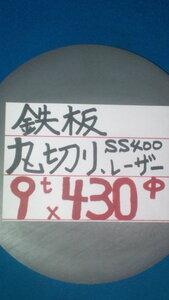クレープ ガレット パンケーキ 9ミリ厚×直径430ミリ鉄板/お好み焼き/ホットケーキ/バーベキュー//焼肉/丸/コンロ/焚火台//DIY/薪/BBQ