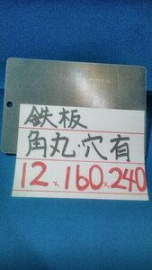 バーベキュー 鉄板 12ミリ厚×160ミリ×240ミリ/角丸鉄板/キャンプ/焼肉/キャプテンスタッグ/鉄板焼き/BBQ/薪/コンロ/パンケーキ