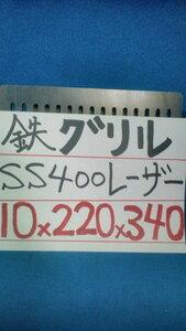 コールマン 鉄板 10ミリ厚×220ミリ×340ミリ鉄グリル/鉄板/BBQ/焼肉/焚火台/コンロ/テント/薪/バーベキュー/