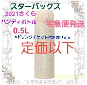 SAKURA2021/ハンディーステンレスボトルエリアル500ml スターバックス ステンレスボトル ハンディー スタバ