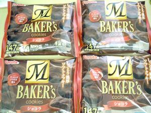 訳あり特価【フルタ M Baker's ショコラ クッキー 4袋 定価1512円】賞味期限2022/02