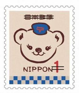 ポスくま1円切手シート1シート50枚 5シート