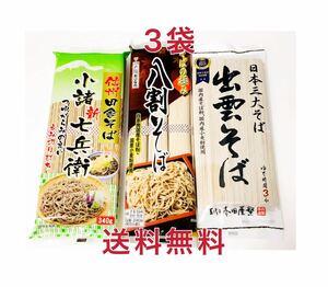 そば 三種詰め合わせ 食べ比べ 出雲そば 日本三大そば 八割そば そばの極み 信州田舎そば 送料無料