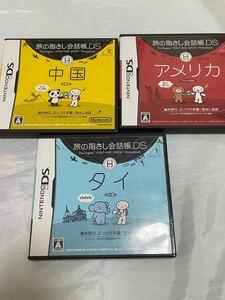 【DS】 旅の指さし会話帳DS 中国語 英語 タイ語 3点セット