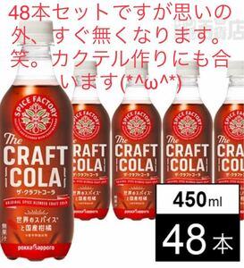 [購入前にメッセージ!48本]ポッカサッポロ 低カロリー(*^ω^*)SPICE FACTORY ザ・クラフトコーラ 450ml