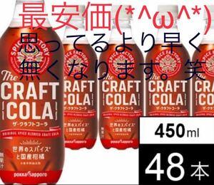 [購入前にメッセージ48本]ポッカサッポロ 低カロリーSPICE FACTORY ザ・クラフトコーラ 450ml