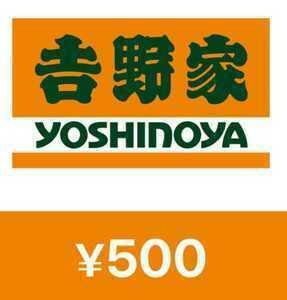 吉野家 デジタルギフト 500円分 有効期限 22年4月