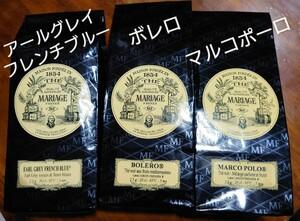 変更可 マリアージュフレール 紅茶 マルコポーロ ボレロ アールグレイフレンチブルー アールグレイインペリアル シャンデルナゴール