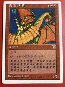 シヴ山のドラゴン 中国語 5版 Vマーク付き