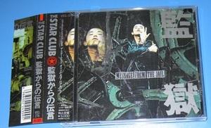 ♪♪即決CD!! THE STAR CLUB 「監獄からの伝言」帯付 92発売盤 ザ・スター・クラブ HIKAGE ♪♪