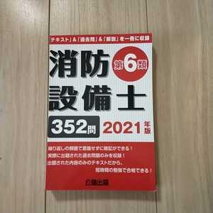 (裁断済み注意)消防設備士第6類 2021年版
